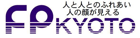 京都でファイナンシャルプランナーをお探しならFP京都へ。